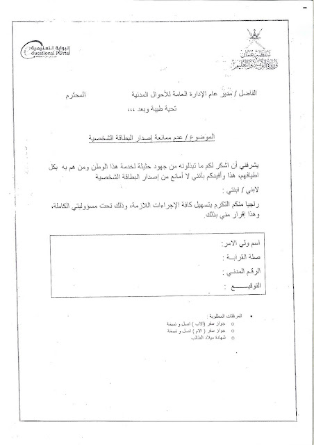 resident card application form oman