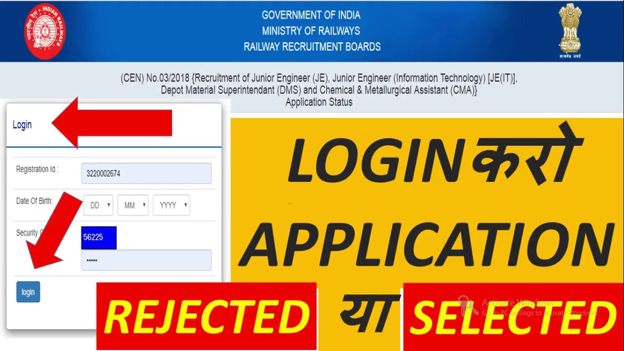 check status of application pal