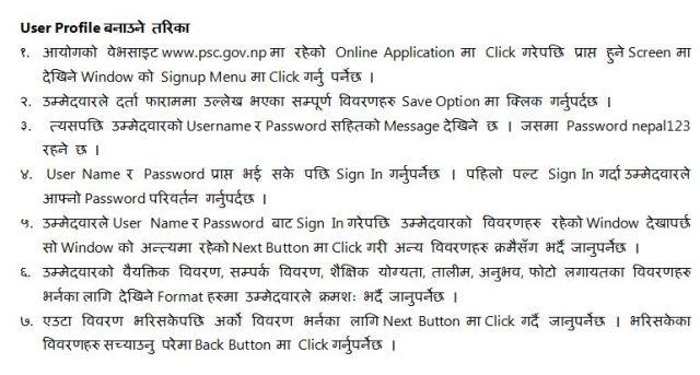 psc gov mu application form