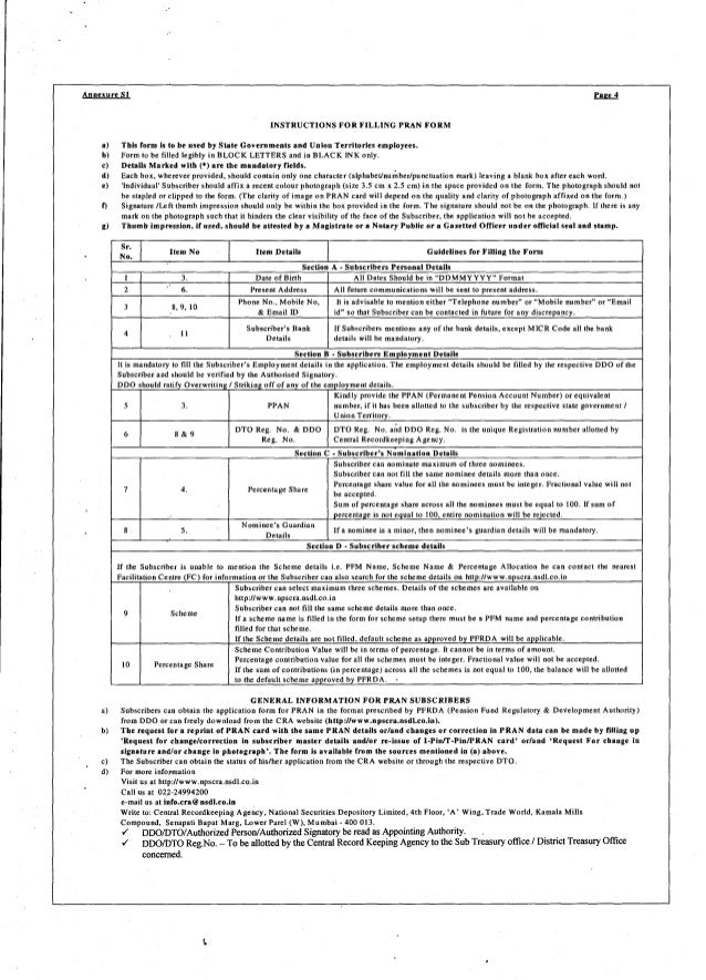 pran application form annexure s1